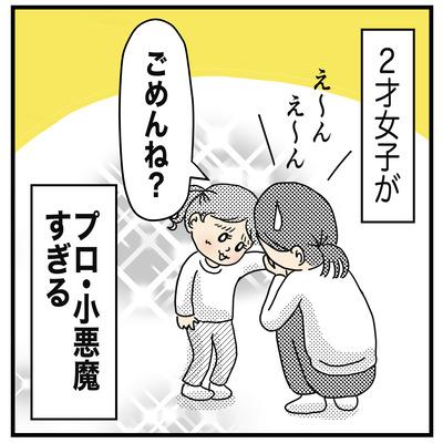 プロ小悪魔(2才〜2才半)4