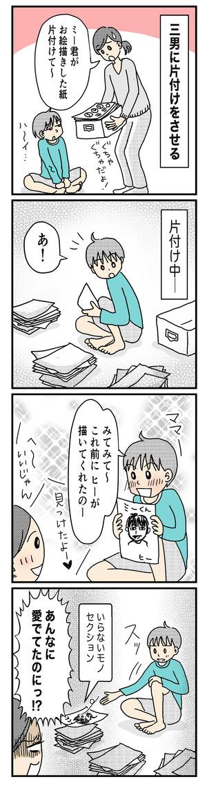 139 ミー君の片付け(1才半〜2才)
