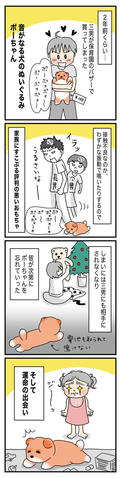 98 ぽーちゃんとの出会い(1才〜1才半)