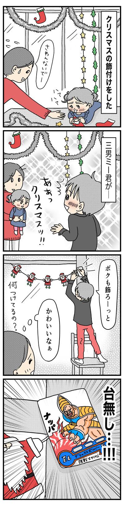 209 ミー君クリスマス飾り(1才半〜2才)