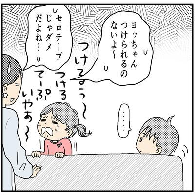 561 兄の提案3