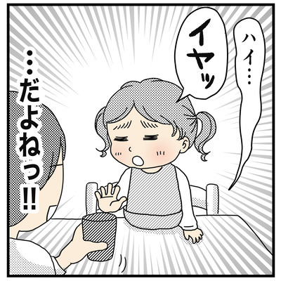 薄い牛乳(2才〜2才半)4
