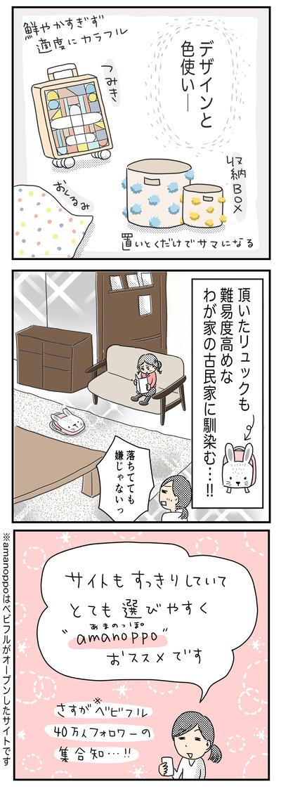 amanoppo様PRツイッター用3