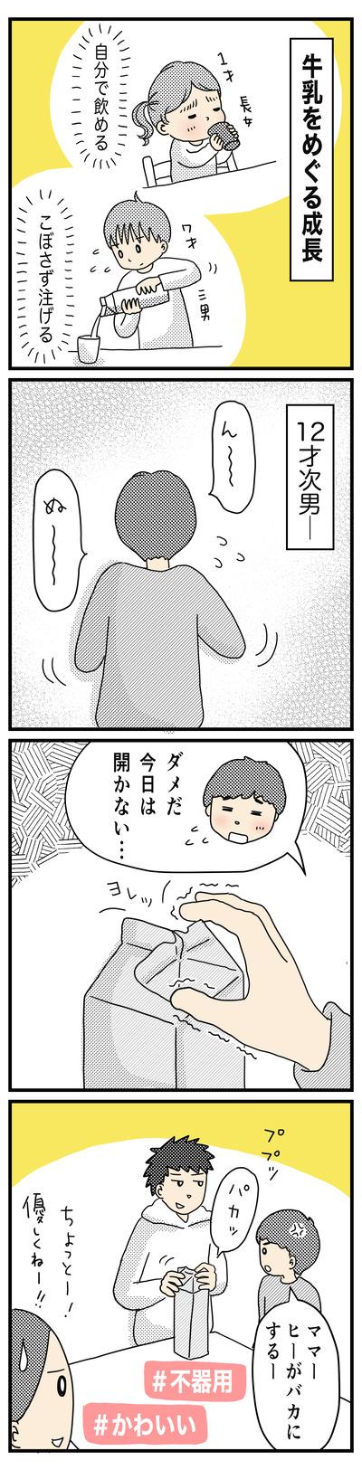233不器用なフーちゃん(1才半〜2才)