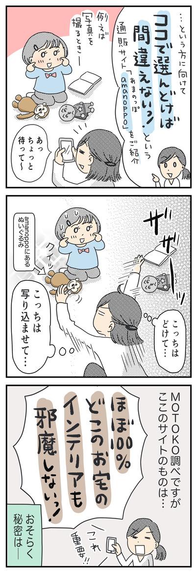 amanoppo様PRツイッター用 2