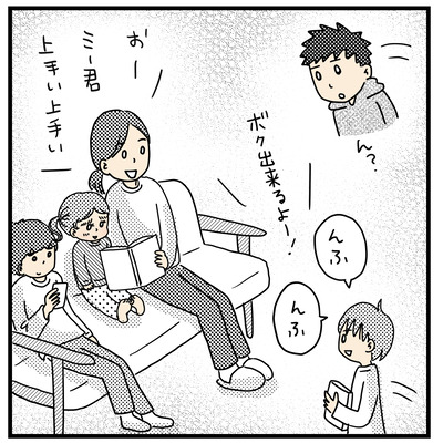 んふんふ3(1才半〜2才)