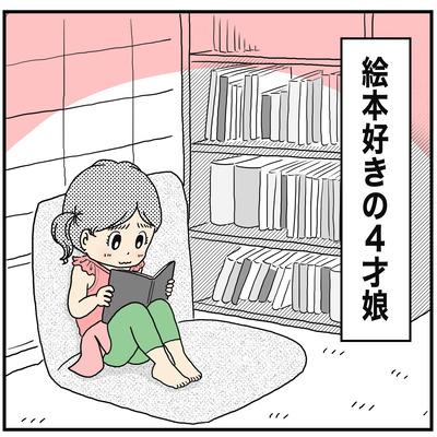577 本好きの娘1