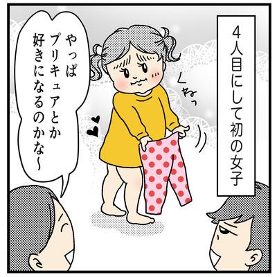 ぷりきゅあ1