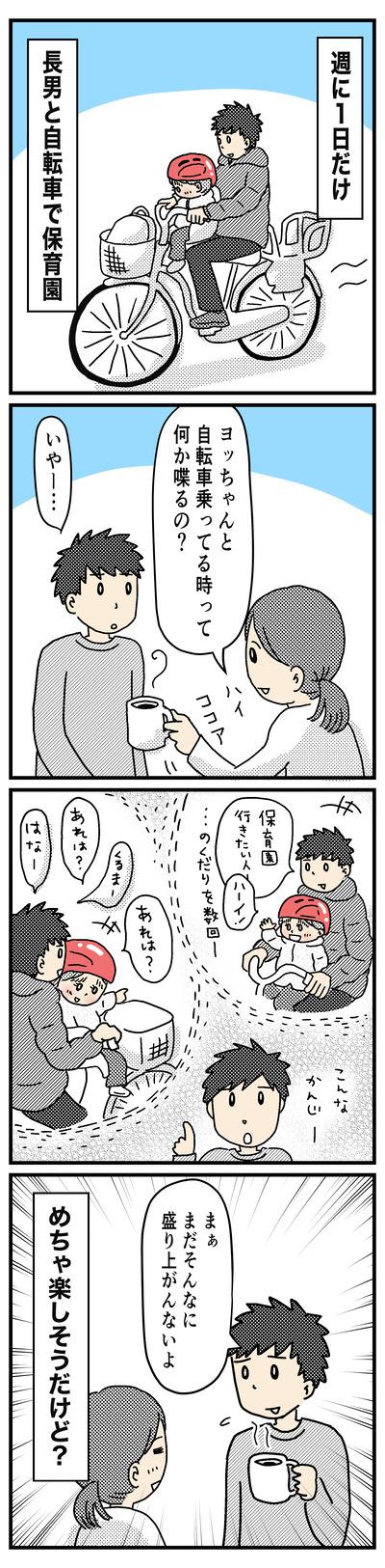 190   ヒーの送迎(1才半〜2才)