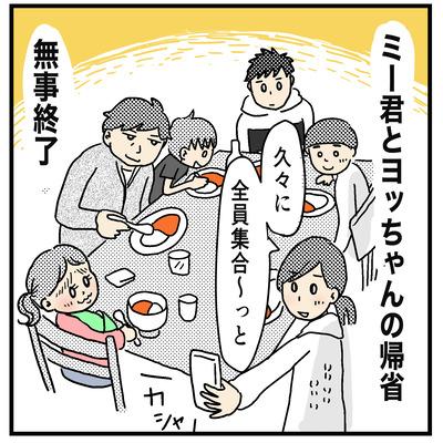 2018 東京帰省4