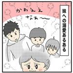 三つ編みかわいいっ1(1才半〜2才)