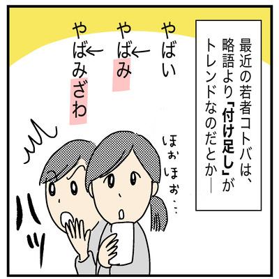 ヨッちゃん流行語大賞2