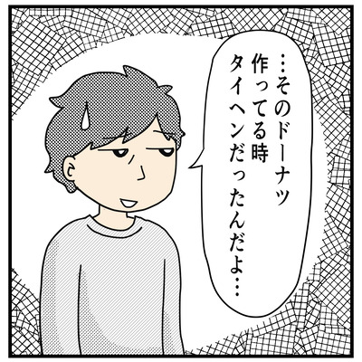 フーちゃんのドーナツ(2才〜2才半)14