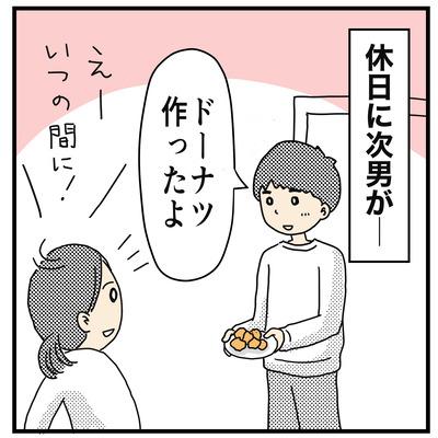 フーちゃんのドーナツ(2才〜2才半)11