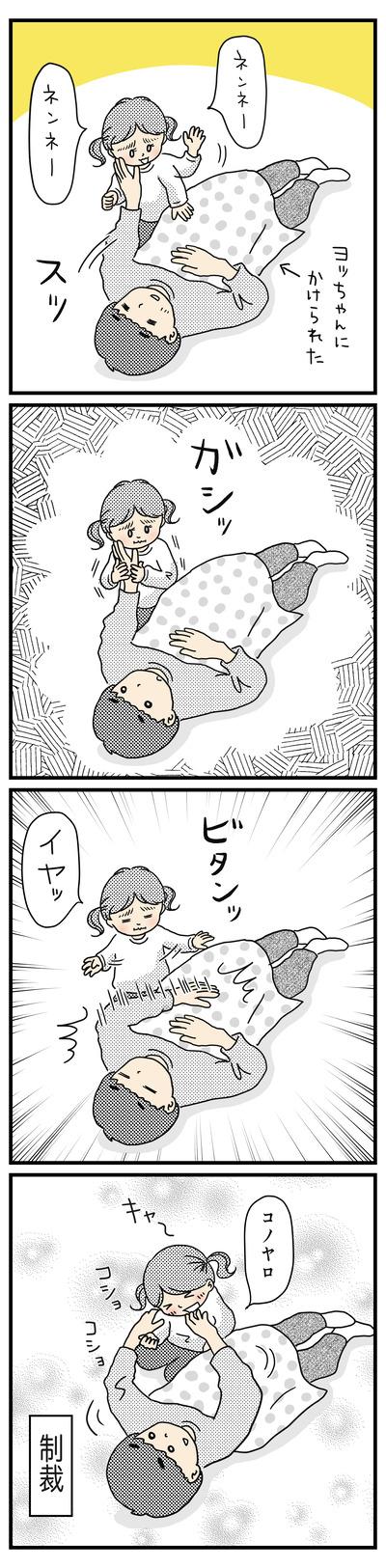 226フーちゃんの制裁(1才半〜2才)