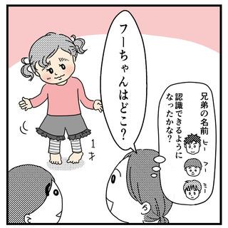 ヒーの心配1
