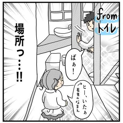 トイレからヒー(1才半〜2才)4