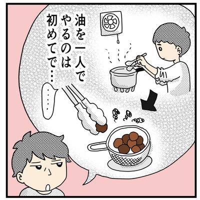 フーちゃんのドーナツ(2才〜2才半)15