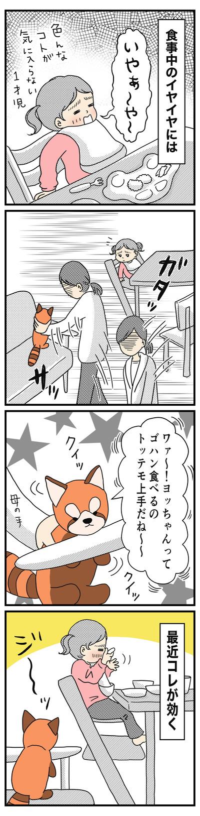 230ヨッちゃん食事中のイライラ(1才半〜2才)