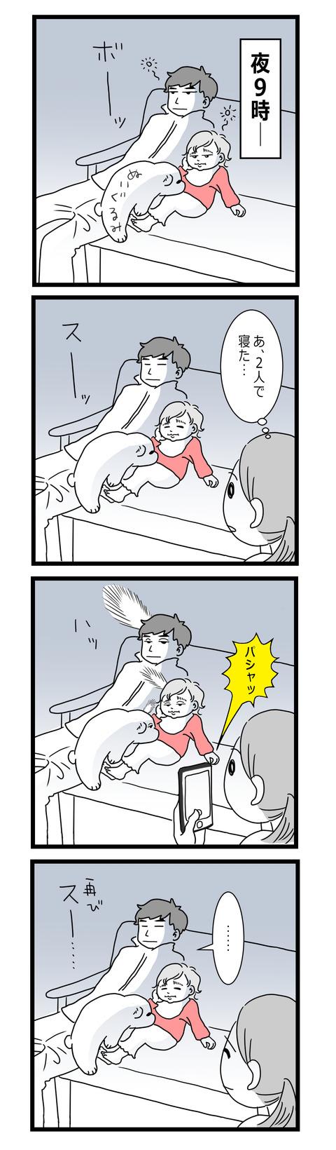 61 うたた寝(1才〜1才半)