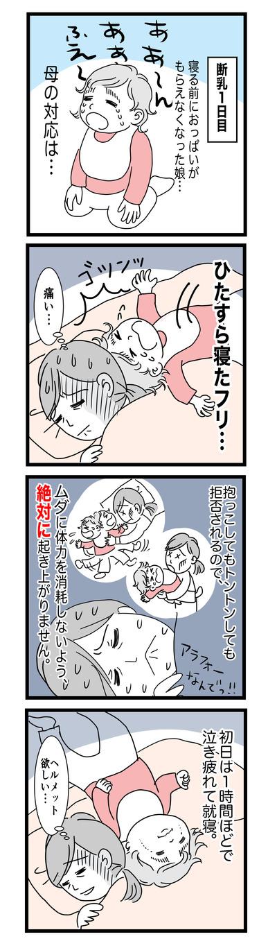 71 断乳その2(1才〜1才半)