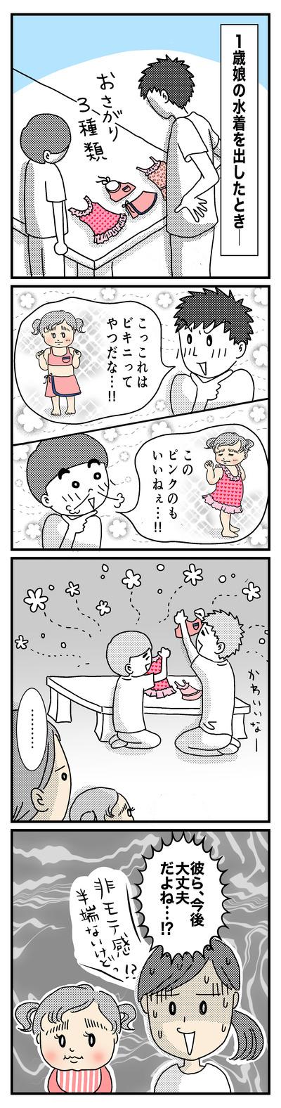 89 非モテ感…(1才〜1才半)