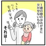 よっちゃんの歯磨き1