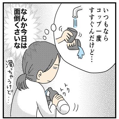 薄い牛乳(2才〜2才半)2