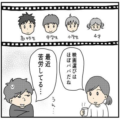 569年の差兄妹映画事情1