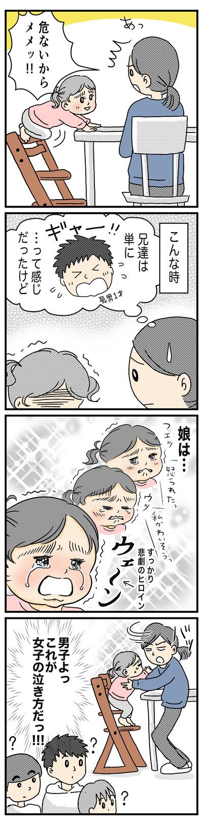 女子の泣き方