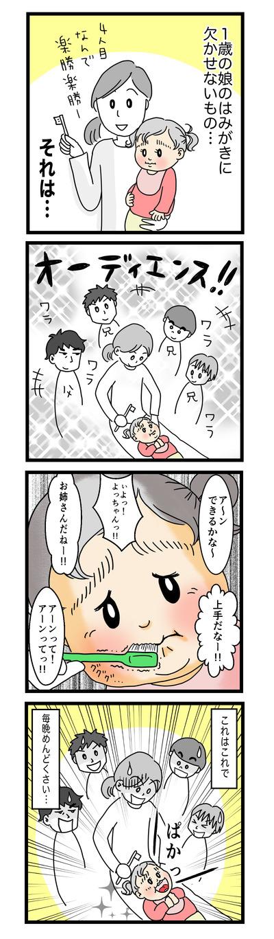 82 よっちゃんの歯磨き(1才〜1才半)