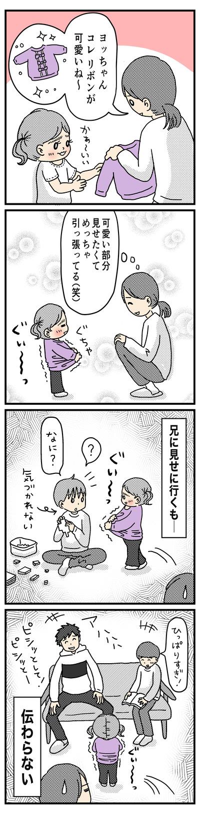 198 見せたいヨッちゃん(1才半〜2才)