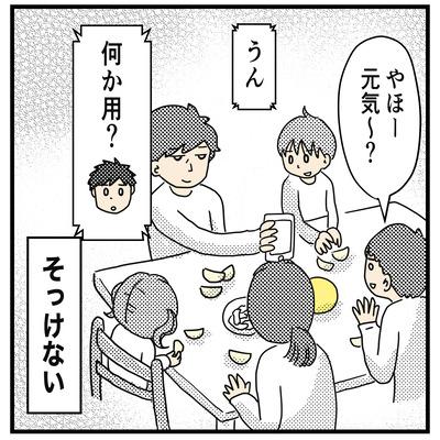 長男とLINE(2才〜2才半)2