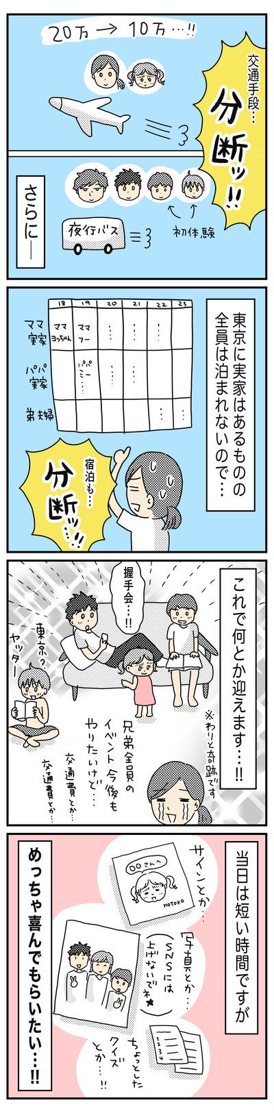 握手会PR2