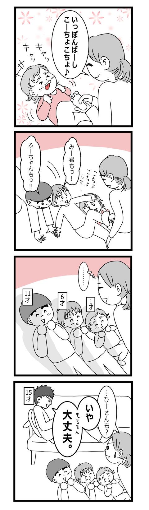 56 いっぽんばしこちょこちょ(1才〜1才半)