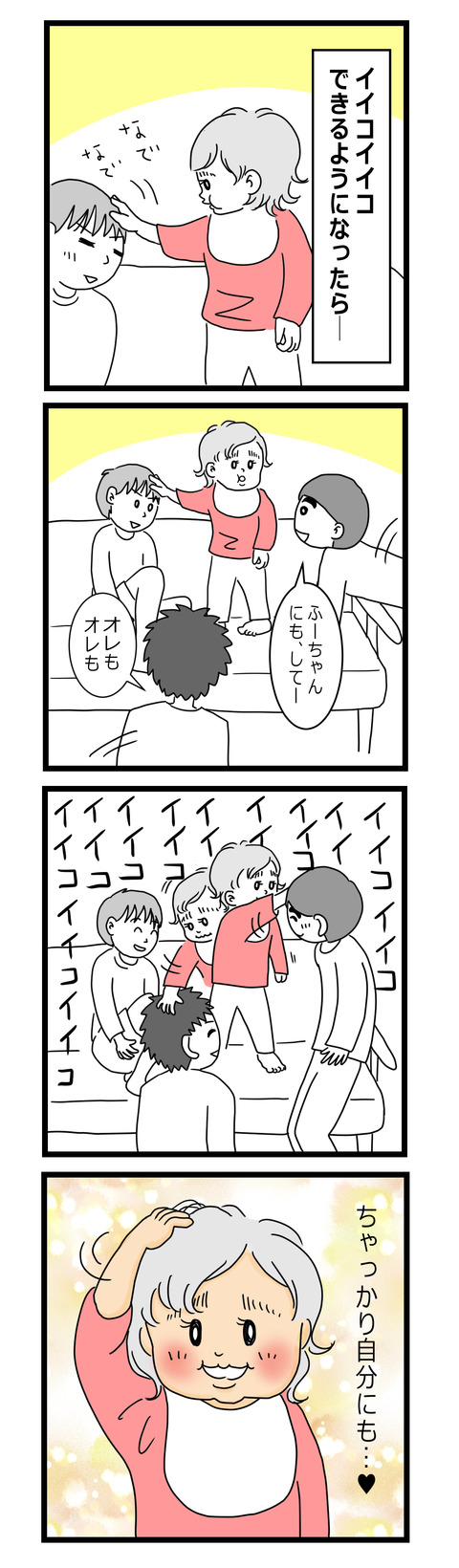 66 イイコイイコ(1才〜1才半)