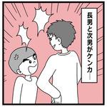 ふうちゃんの復讐1