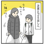 フーちゃんもうすぐ中学生(1才半〜2才)1