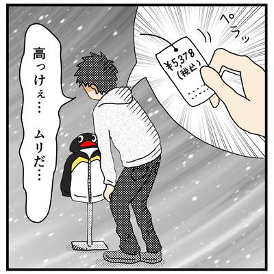 高ぇ…ムリだ…4(1才半〜2才)