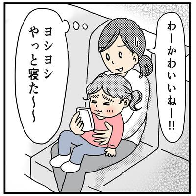 盛れてない母3