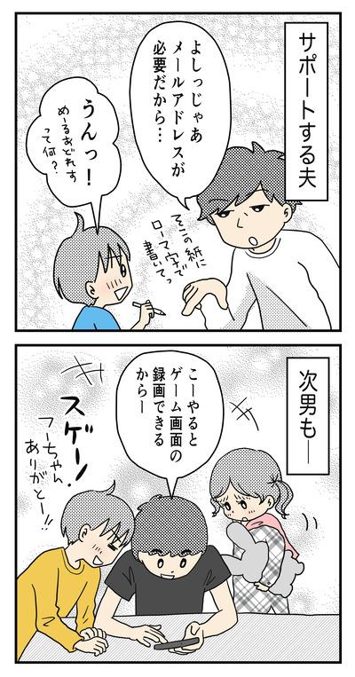 515 ミーくんとYouTube4