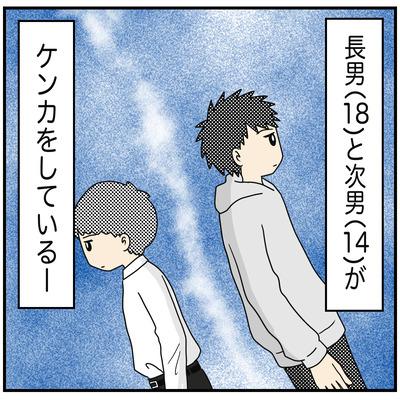 543 長男と次男のケンカ1