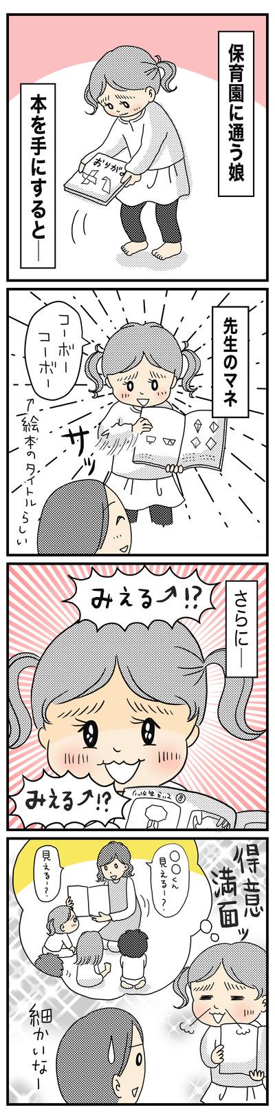 232ヨッちゃんと絵本(1才半〜2才)