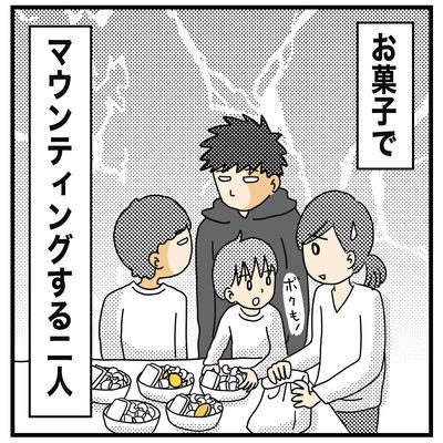 お菓子でマウンティング(1才半〜2才)4