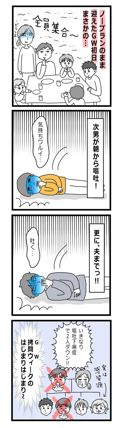68 ごうもんウィーク(1才〜1才半)