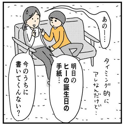 フーちゃんの手紙 ヒー誕生日3