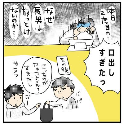 ダサいバッグ4(1才半〜2才)
