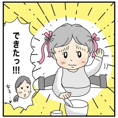 落ち武者ヨッちゃん(2才〜2才半)3