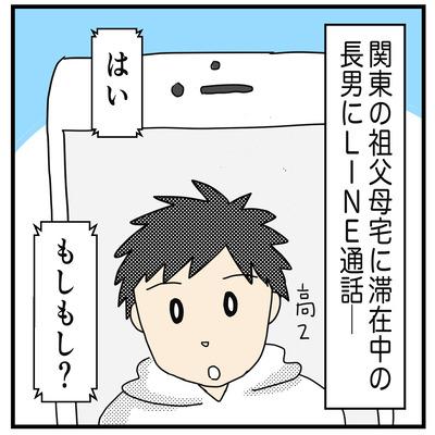 長男とLINE(2才〜2才半)1