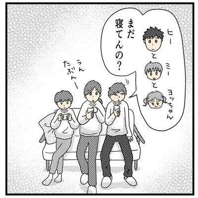 珍しい3人12(1才半〜2才)